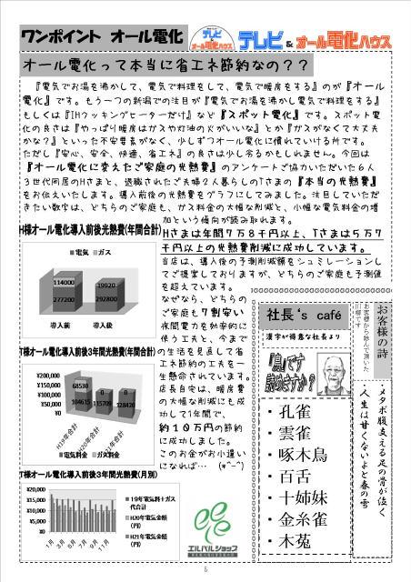 s新聞10.04-vol8?5