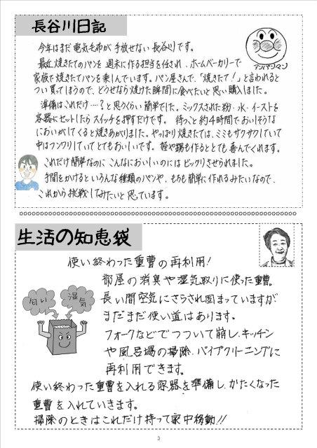 s新聞10.04-vol8?3