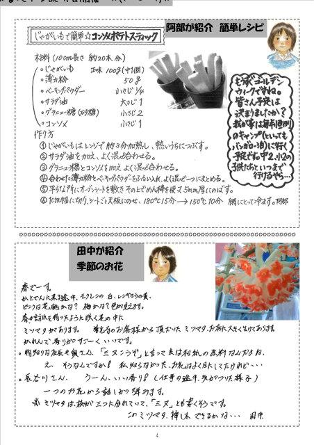 s新聞10.04-vol8?4