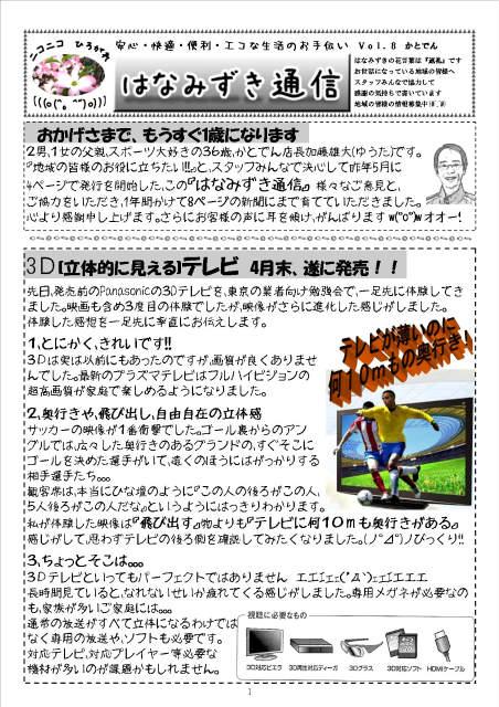s新聞10.04-vol8?1