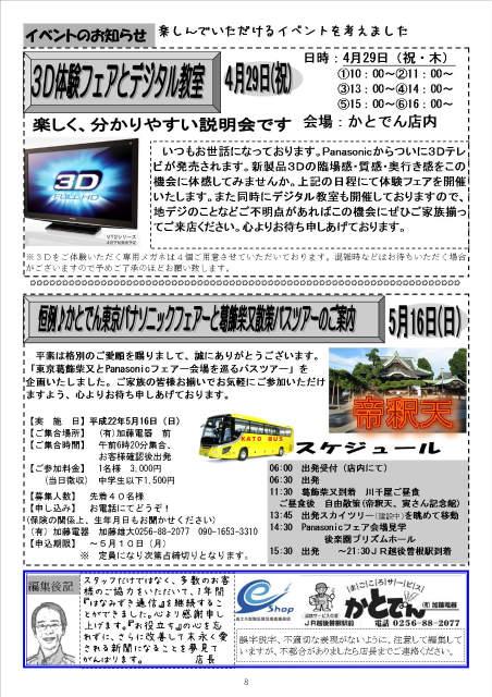 s新聞10.04-vol8?8