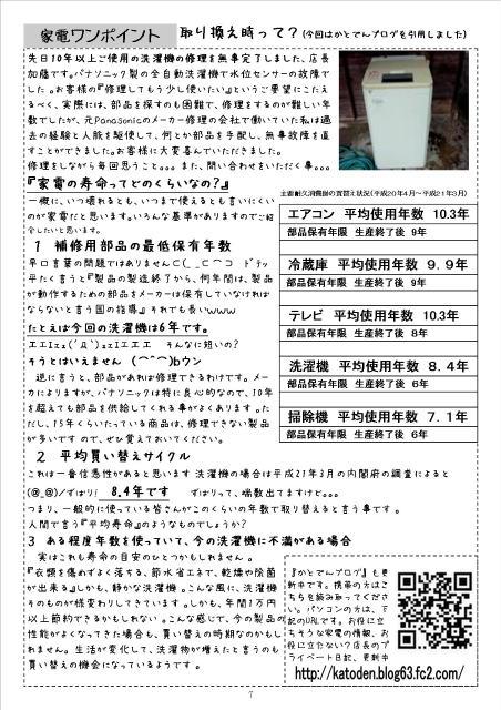 s新聞10.04-vol8?7