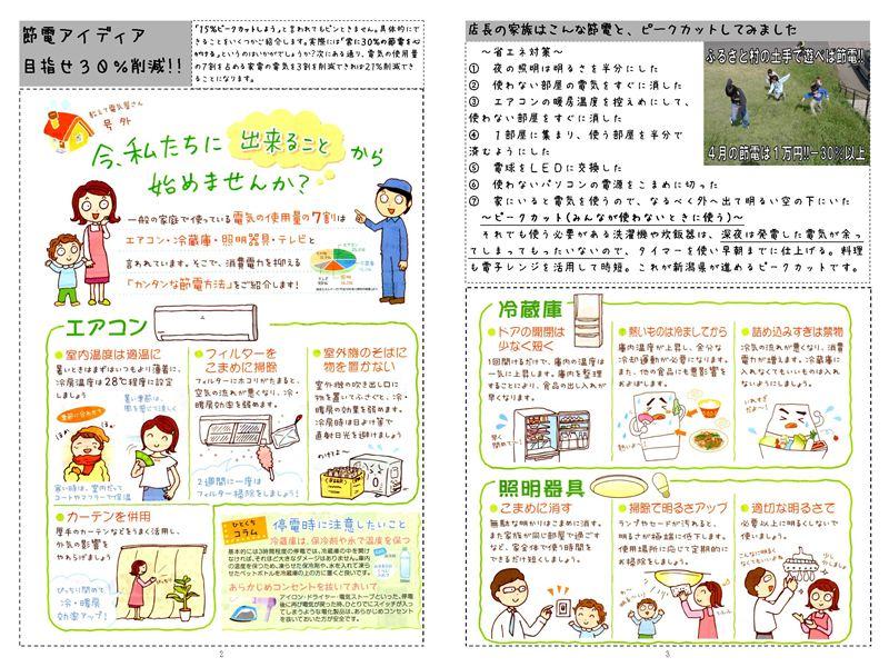 R-新聞11-5-vol12完成2