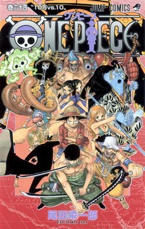 ワンピース64巻が発売されました。