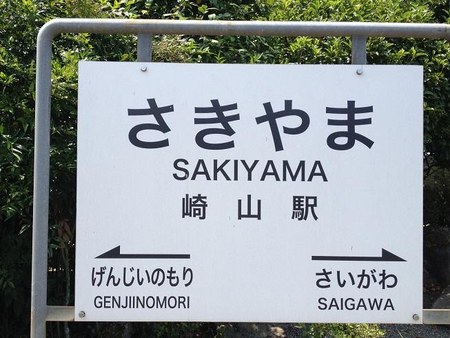 sakiyama01.jpg
