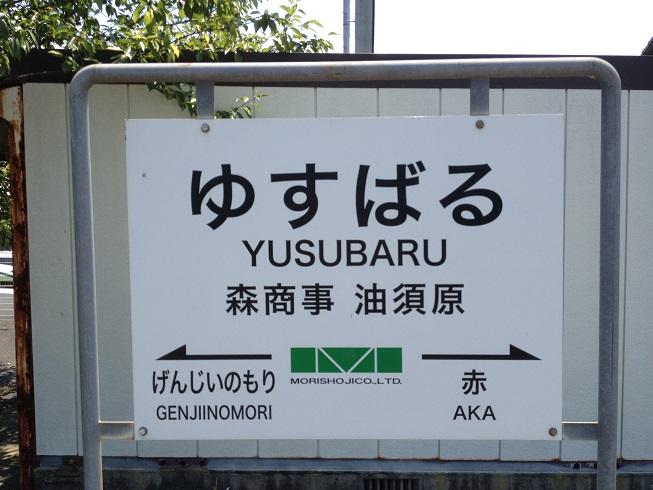 yusubaru01.jpg