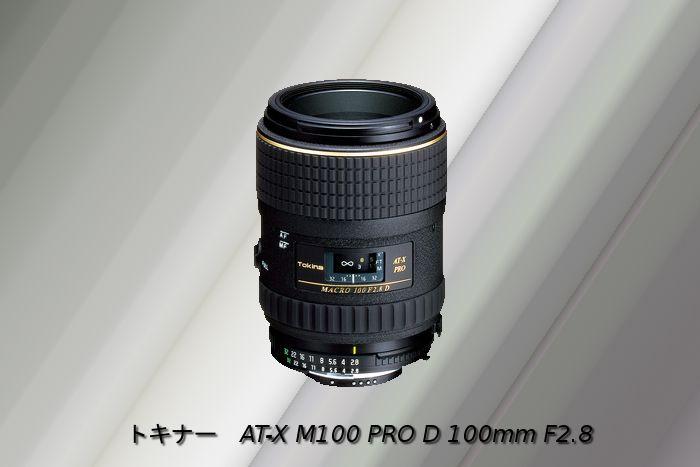 tokina_100mm_macro.jpg