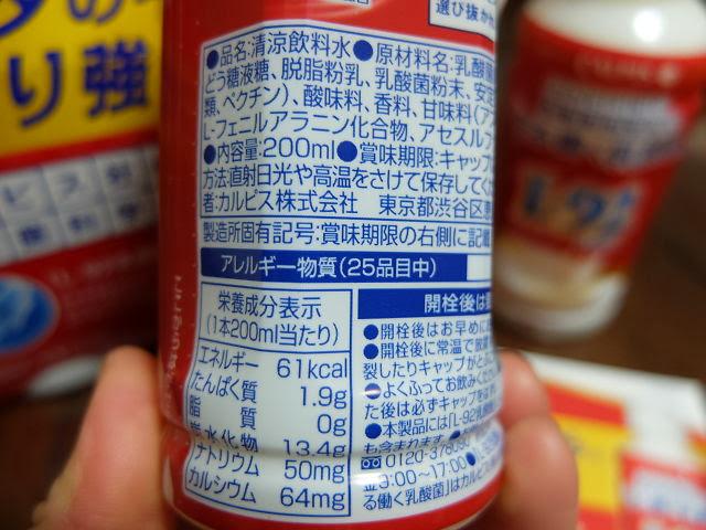 アサヒ飲料(株)「守る働く乳酸菌」
