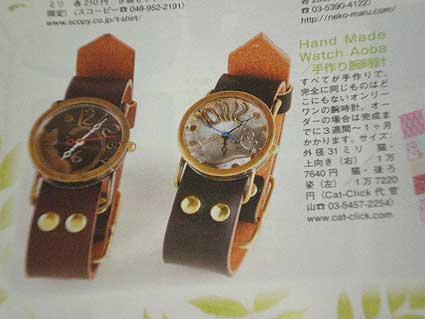 ねこ腕時計