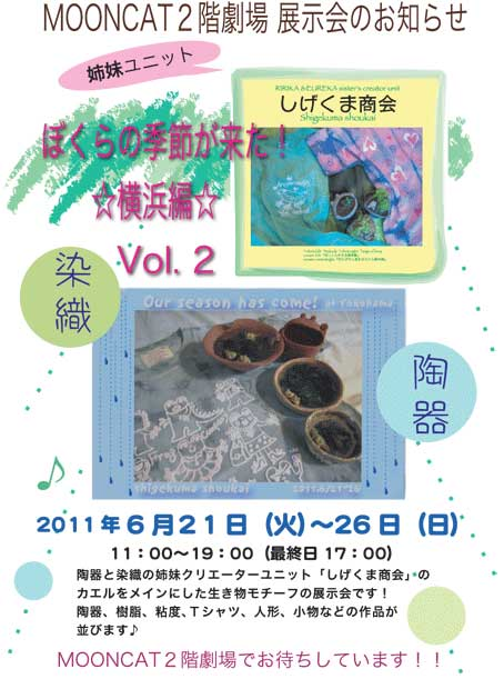 2011展示会ポスター
