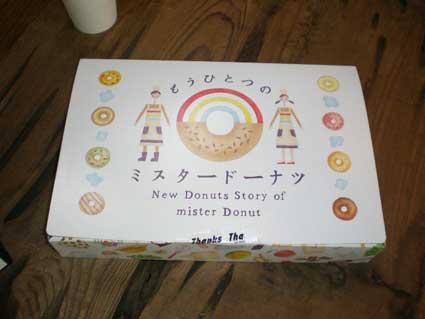 ドーナツの箱
