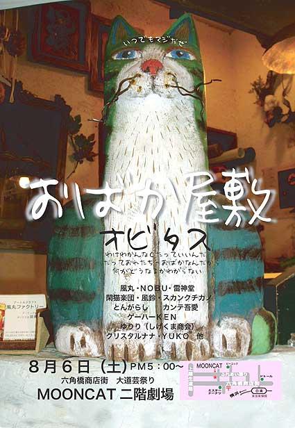 2011年オビタス祭ポスターweb