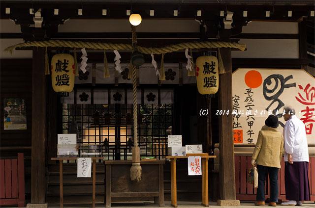 2014年 大阪・安居神社 初詣2