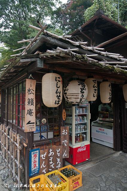 京都嵐山 風景1