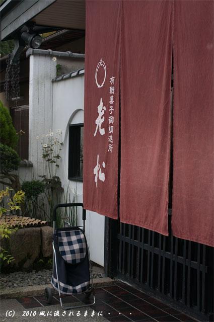 京都嵐山 風景2