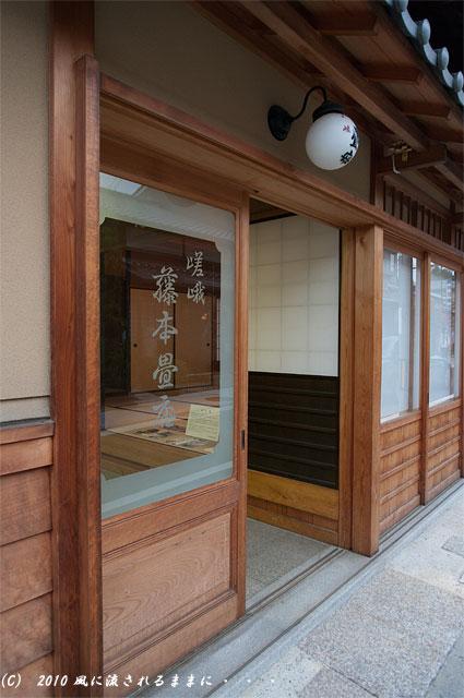 京都嵐山 風景5