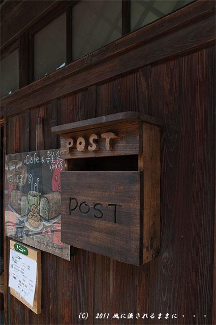 奈良・今井町 郵便ポスト