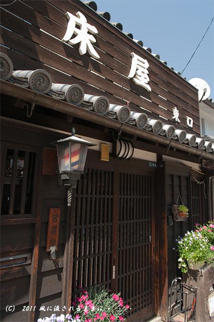 奈良・今井町 散髪屋