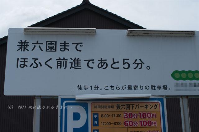 金沢・看板