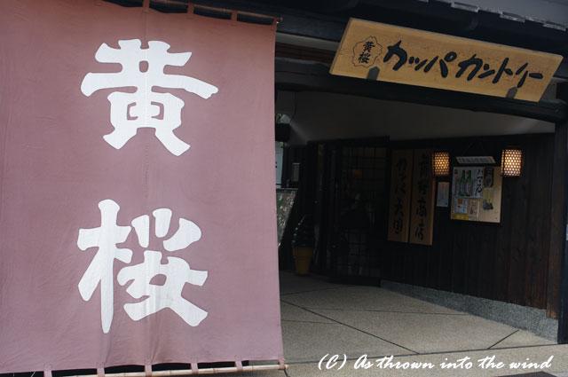 京都伏見 風景4