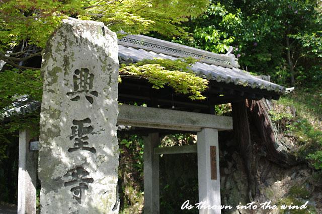 興聖寺 総門