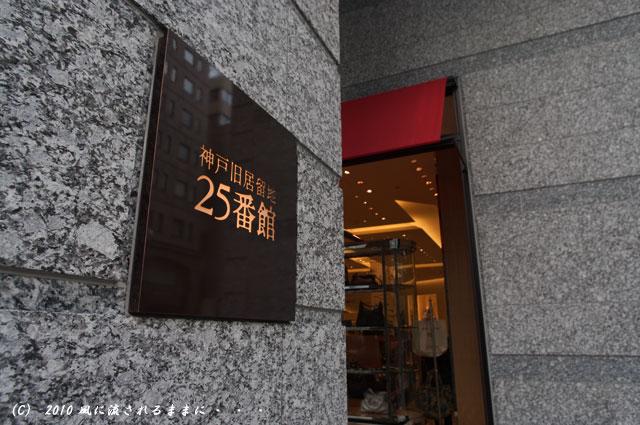 神戸・旧居留地 街並み3