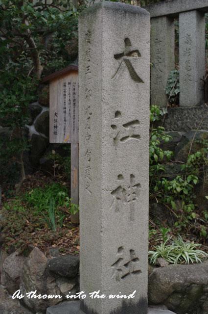 大江神社1