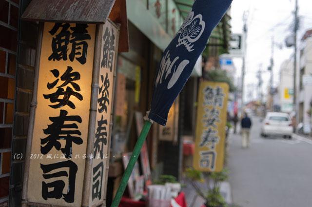 東福寺 鯖姿寿司