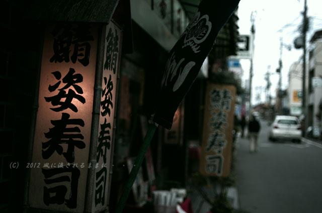 東福寺 鯖姿寿司 銀残し