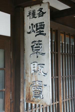 DSC05578熊川宿