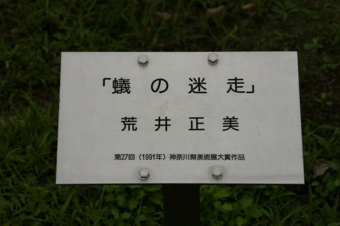 DSC07843保土ヶ谷公園オブジェ