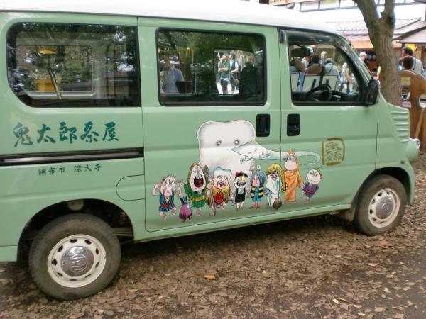 CIMG0887鬼太郎茶屋