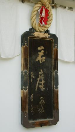DSC01959鎌倉老舗