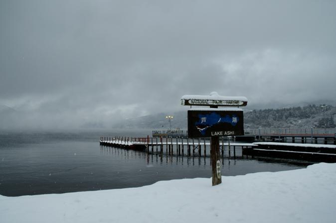 DSC00173雪の芦ノ湖