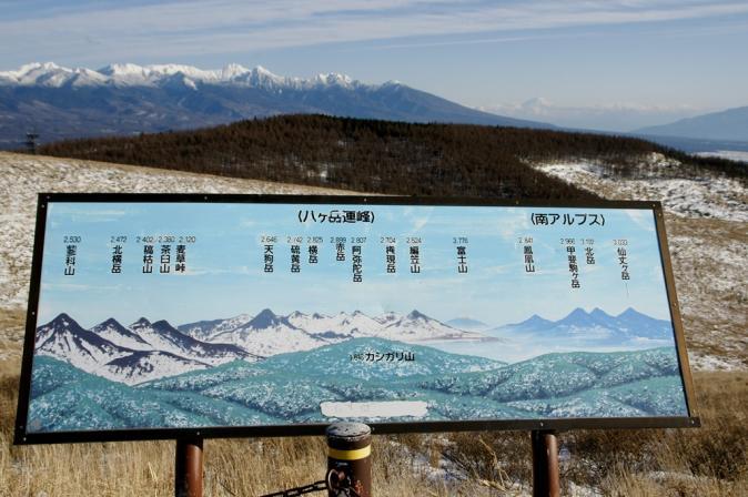 DSC01749-加工八ヶ岳&富士
