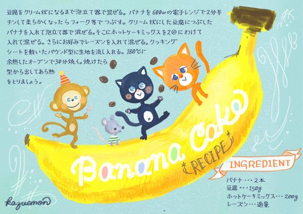 バナナケーキ レシピ