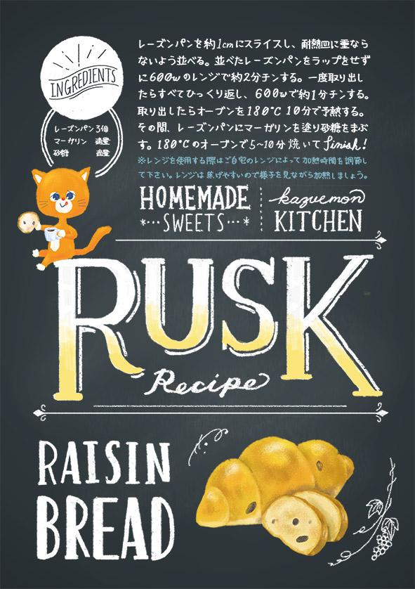 レーズンパンラスクレシピ