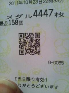 20111024_004452.jpg