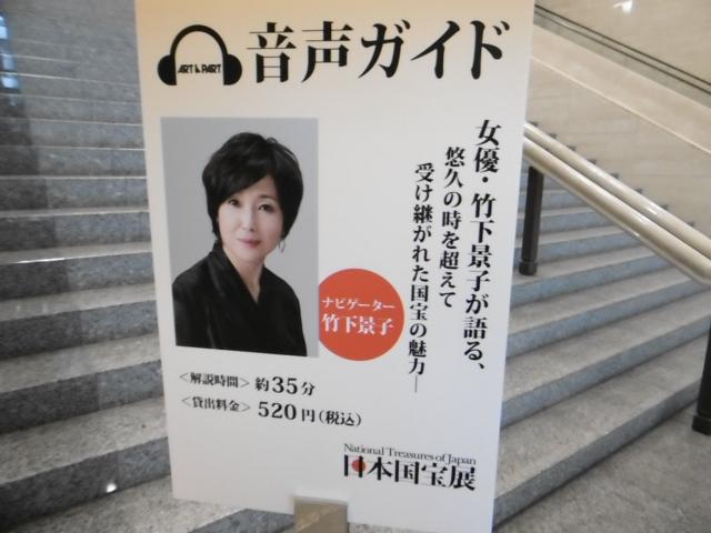 音声ガイドは3択の女王竹下景子さんです