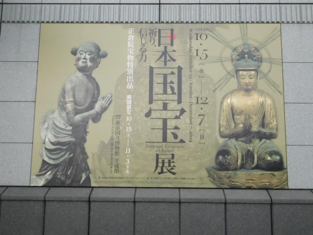 右は三千院の勢至菩薩坐像です