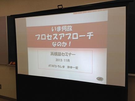 11142013Seminar呉会場S9