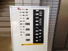 11142013Seminar呉会場SS8