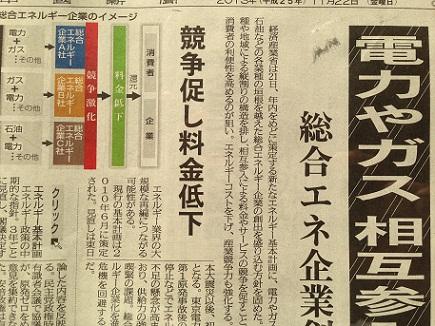 11222013中国新聞S1