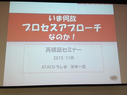 11112013ATACセミナーS2