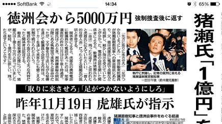 11232013猪瀬知事産経記事S3