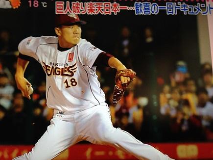 11042013TVNEWS楽天優勝S3