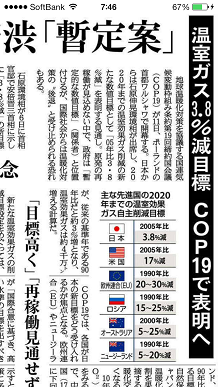 11092013産経COP19S5