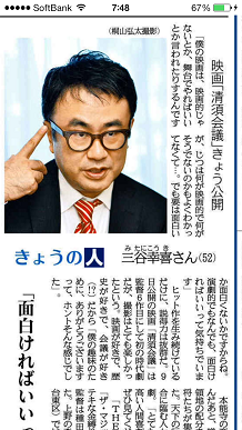 11092013産経三谷S2