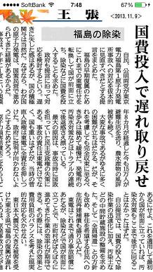 11092013産経正論S3