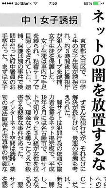 11092013産経正論S4